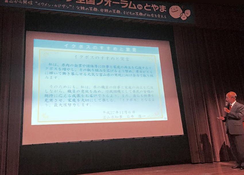 【イクボス宣言】石井隆一 富山県知事がイクボス宣言