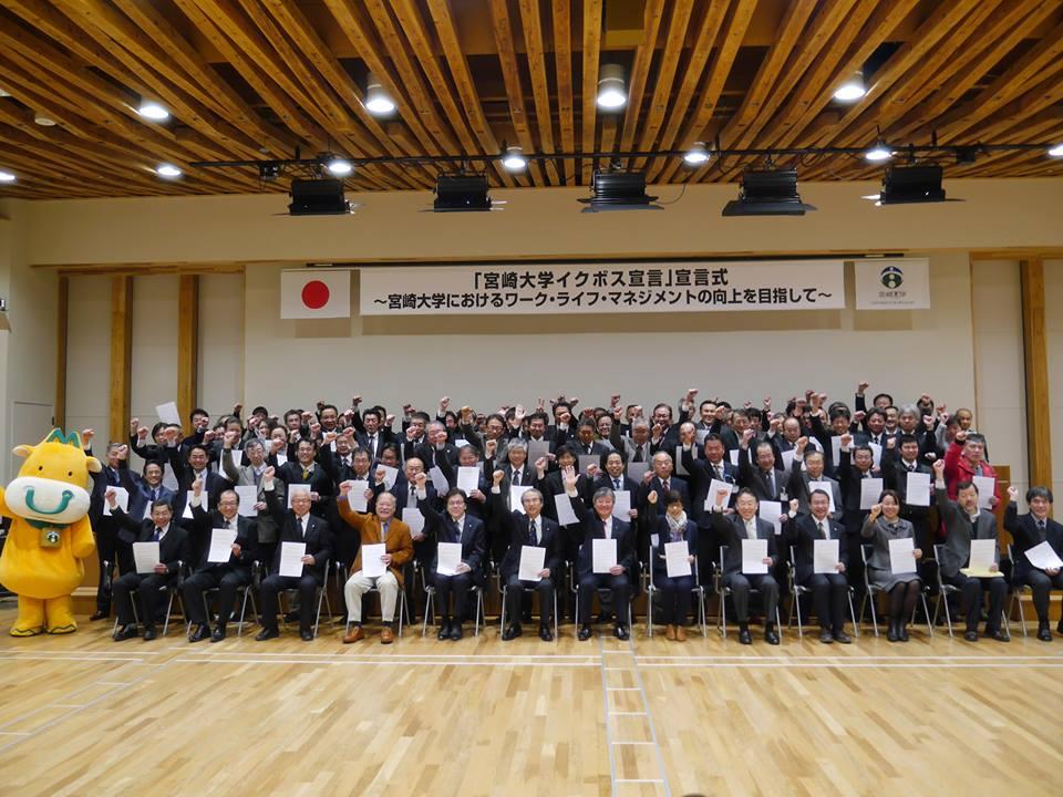 【イクボス宣言】宮崎大学にて学長はじめ管理職約100名がイクボス宣言