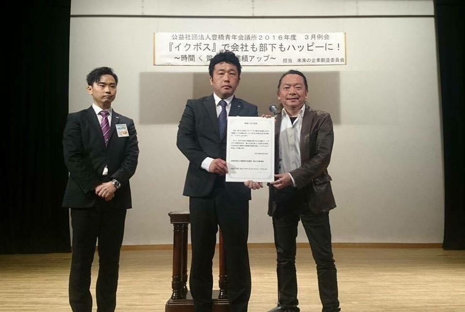 【イクボス宣言】JCでは全国初!豊橋青年会議所 理事長がイクボス宣言