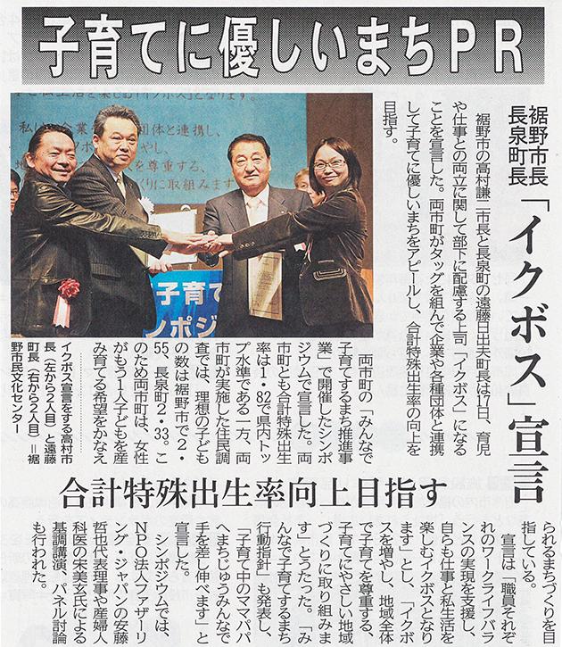 【イクボス宣言】静岡県の裾野市長と長泉町長の両トップと幹部職員全員がイクボス宣言