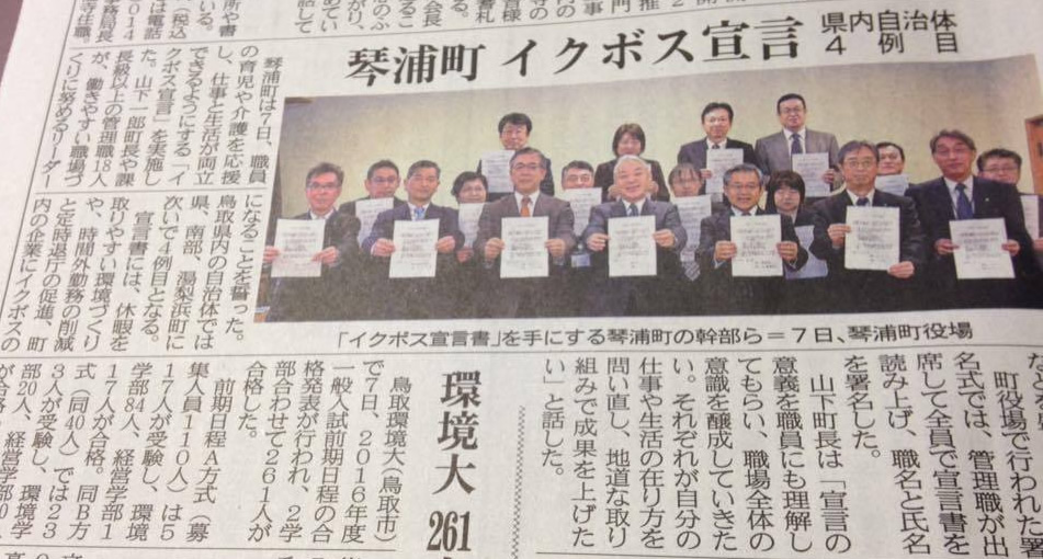 鳥取県 琴浦町イクボス宣言