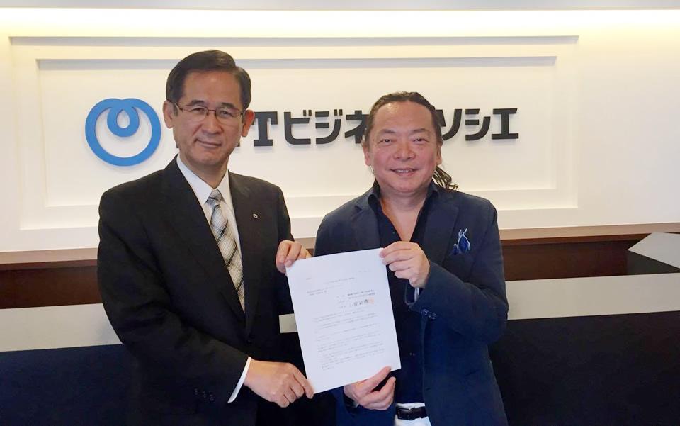 NTTビジネスアソシエ(株) が「イクボス企業同盟」に加盟しました!