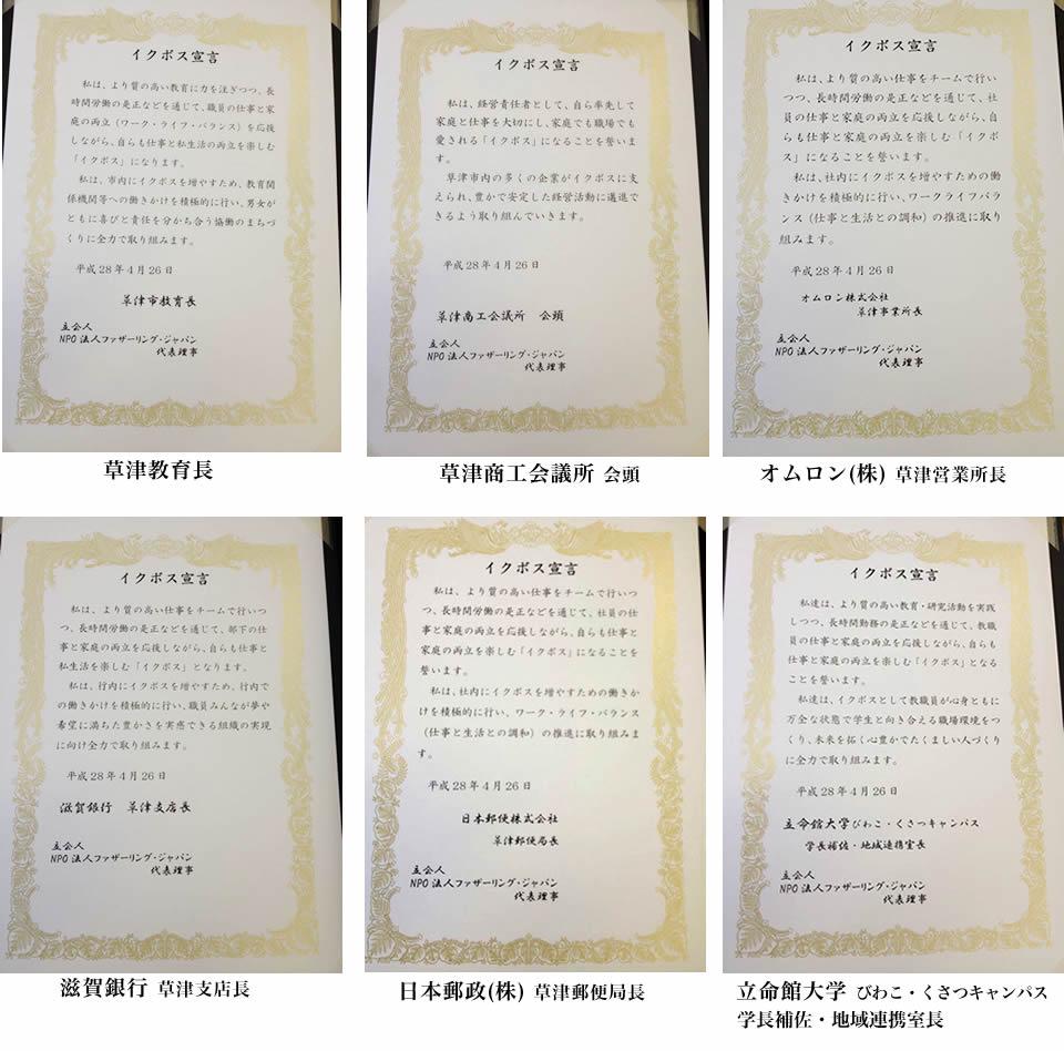 【イクボス宣言】滋賀県草津市と市内事業所が「産官学」イクボス共同宣言