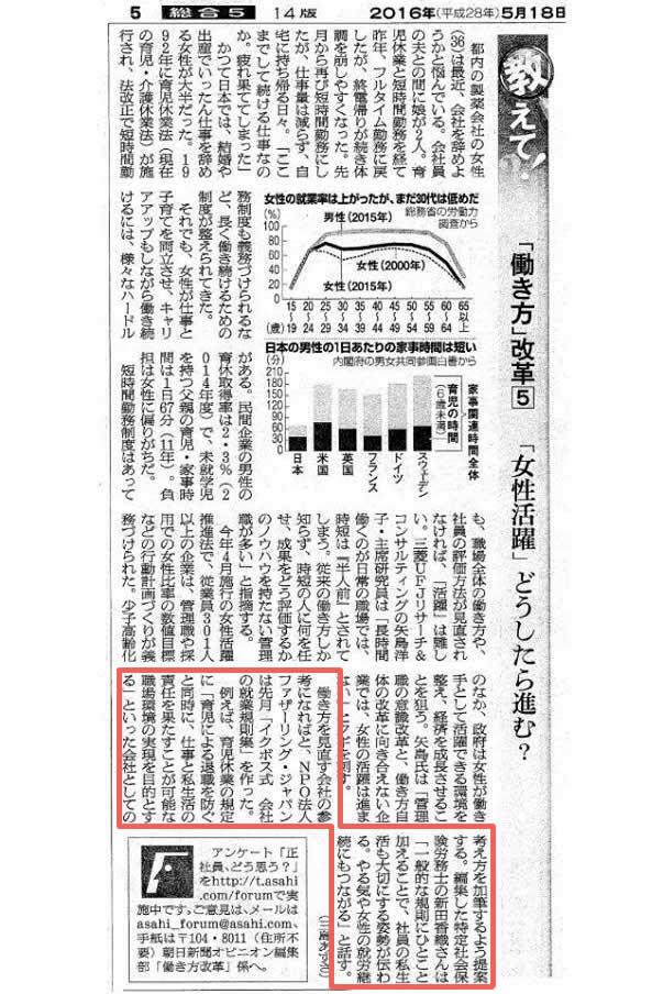 朝日新聞「働き方改革 女性活躍どうしたら進む?」
