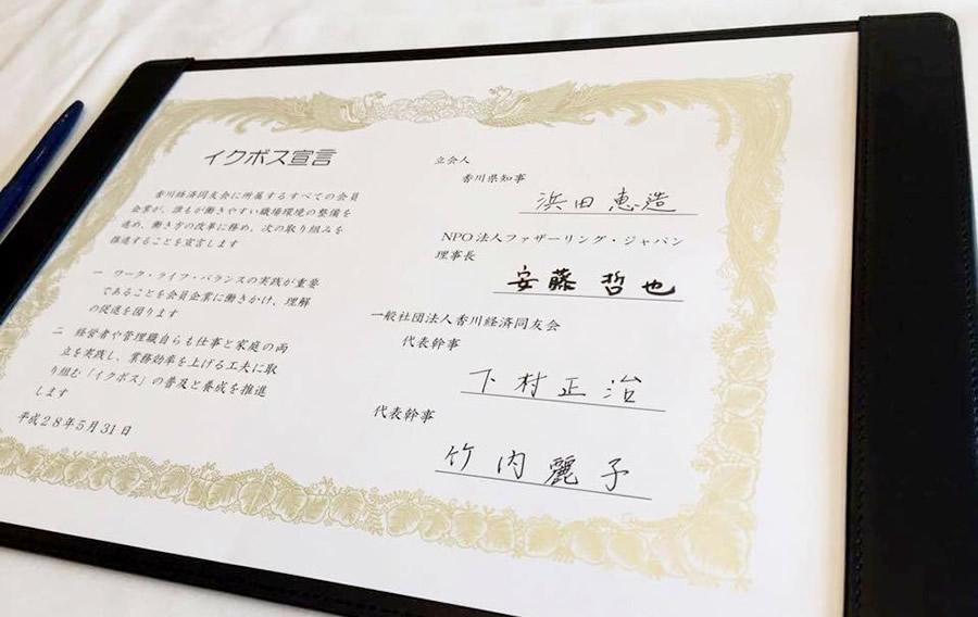 【イクボス宣言】香川経済同友会にて代表幹事はじめ全会員社がイクボス宣言