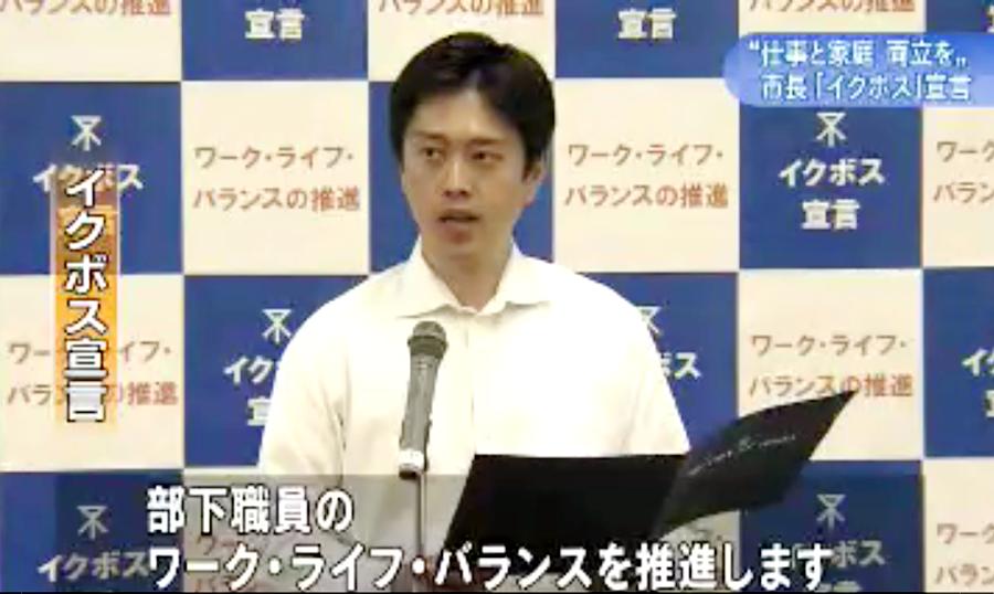 【イクボス宣言】大阪市長・副市長ほか24区長らによるイクボス宣言