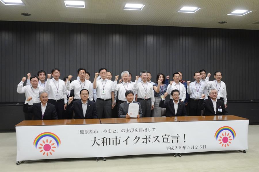【イクボス宣言】神奈川県の大和市長はじめ幹部職員ら23人がイクボス宣言