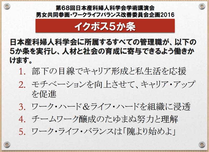 【イクボス宣言】日本産婦人科学会によるイクボス宣言が行われました!