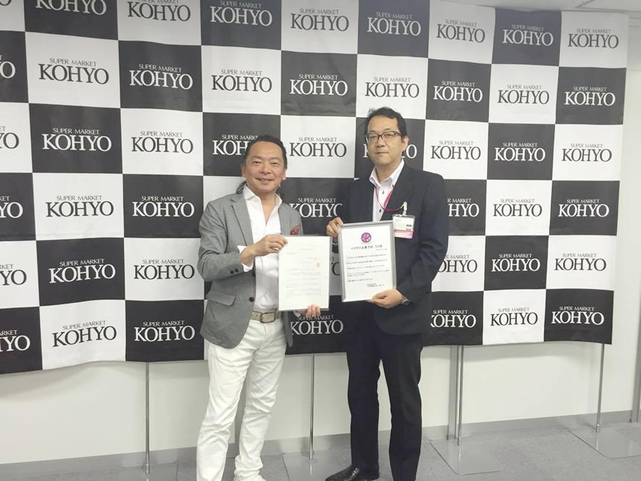 【企業同盟】(株) 光洋が「イクボス企業同盟」に加盟しました!