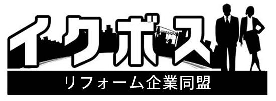 イクボスリフォーム企業同盟