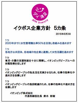 【企業同盟】イオンビッグ (株) が「イクボス企業同盟」に加盟しました!