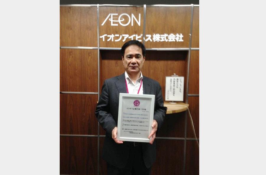 【企業同盟】イオンアイビス (株) が「イクボス企業同盟」に加盟しました!