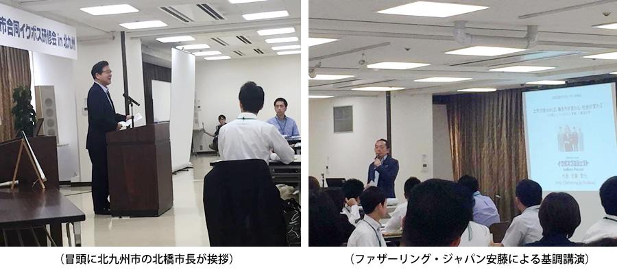 NHK北九州放送局「イクボス研修会」