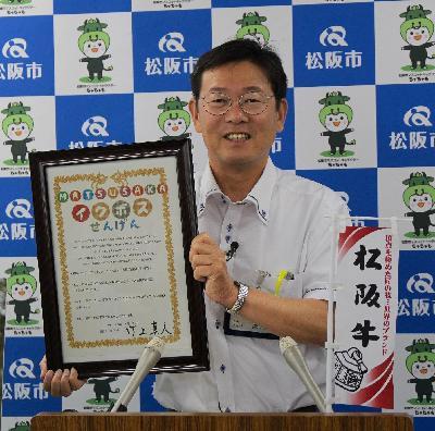 【イクボス宣言】三重県松阪市・竹上真人市長がイクボス宣言