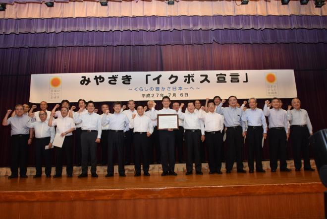 2016年7月に行われた「みやざきイクボス宣言」(写真:宮崎県)