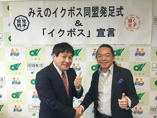 【企業同盟分科グループ】万協製薬(株) [三重] が「イクボス中小企業同盟」に加盟!