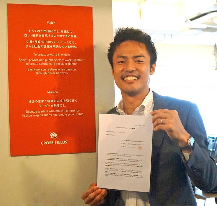 【企業同盟分科グループ】NPO法人クロスフィールズ[東京]が「イクボス中小企業同盟」に加盟しました!