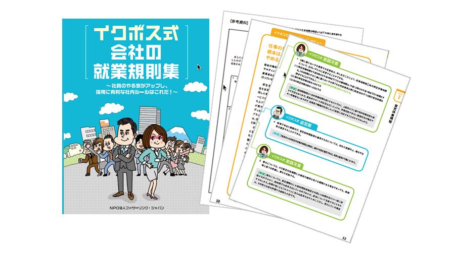 「イクボス式会社の就業規則集《PDF版》」の無料ダウンロードを開始!