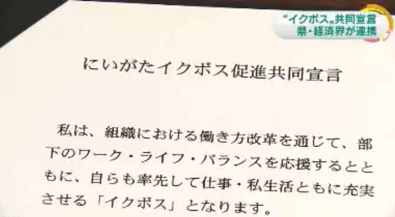 NHK新潟放送局「県と経済界『イクボス』啓発へ」