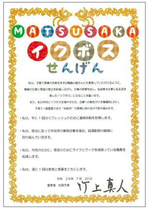 竹上市長のイクボス宣言