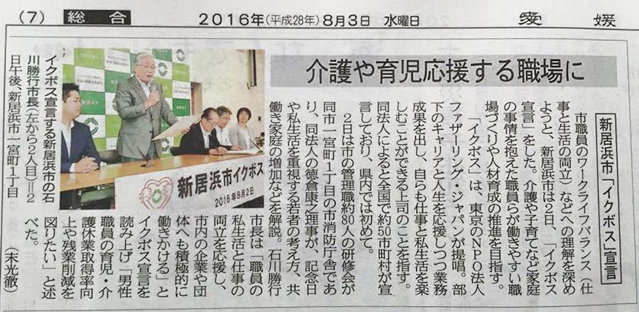 愛媛新聞「介護や育児応援する職場に 新居浜市『イクボス』宣言」