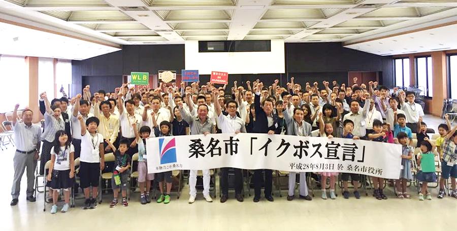 【イクボス宣言】三重県桑名市にて市長・副市長以下幹部職員全員がイクボス宣言