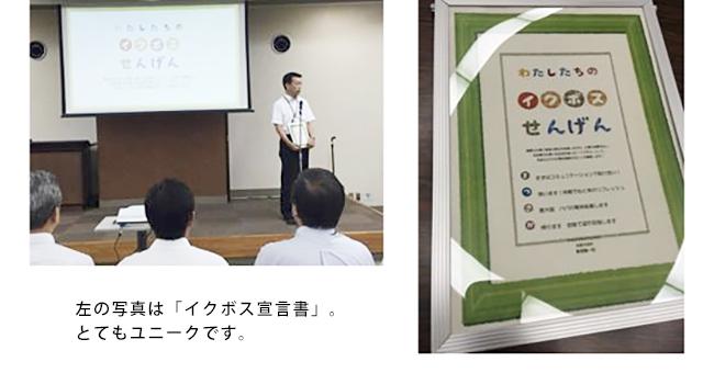 【イクボス宣言】三重県松坂市・市長以下、幹部職員(部長級)がイクボス宣言