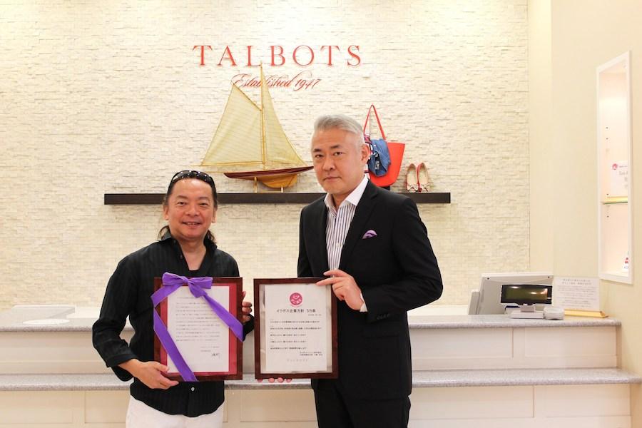 【企業同盟】タルボットジャパン(株) が「イクボス企業同盟」に加盟!