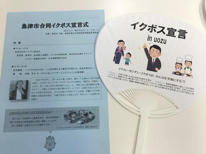 富山県・魚津市長および商工会議所会頭、地元企業など計6団体が「合同イクボス宣言」