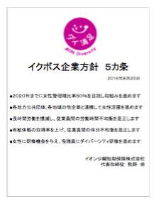 【企業同盟】イオン少額短期保険 (株) が「イクボス企業同盟」に加盟!