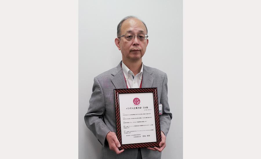 【企業同盟】(株) 生活品質科学研究所が「イクボス企業同盟」に加盟!