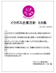 【企業同盟】イオンペット(株) が「イクボス企業同盟」に加盟!