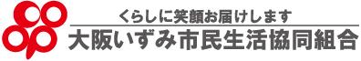 【イクボス宣言】大阪いずみ市民生活協同組合が、生協として初のイクボス宣言