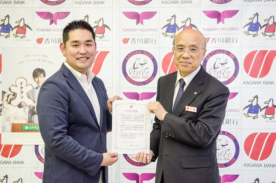 【企業同盟】香川銀行が「イクボス企業同盟」に加盟!
