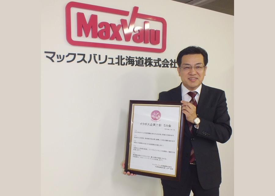 【企業同盟】マックスバリュ北海道(株) が「イクボス企業同盟」に加盟!