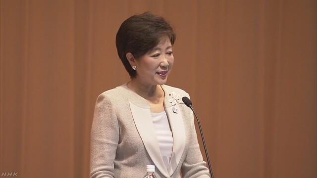【イクボス宣言】東京都の小池知事がイクボス宣言