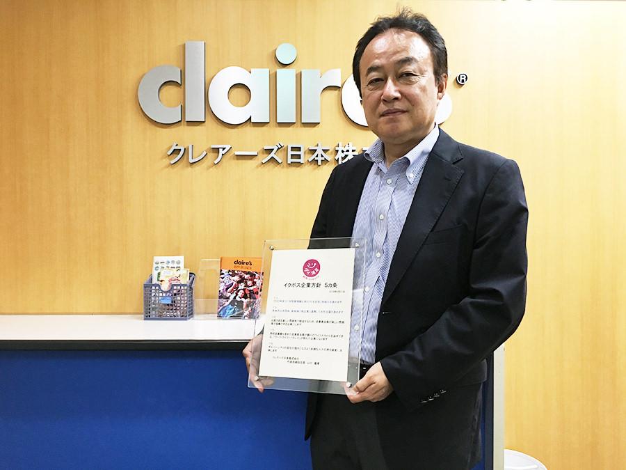 【企業同盟】クレアーズ日本(株) が「イクボス企業同盟」に加盟!