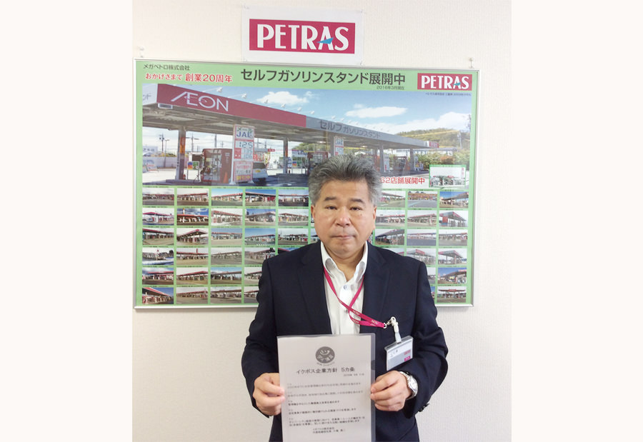 【企業同盟】メガペトロ(株) が「イクボス企業同盟」に加盟!