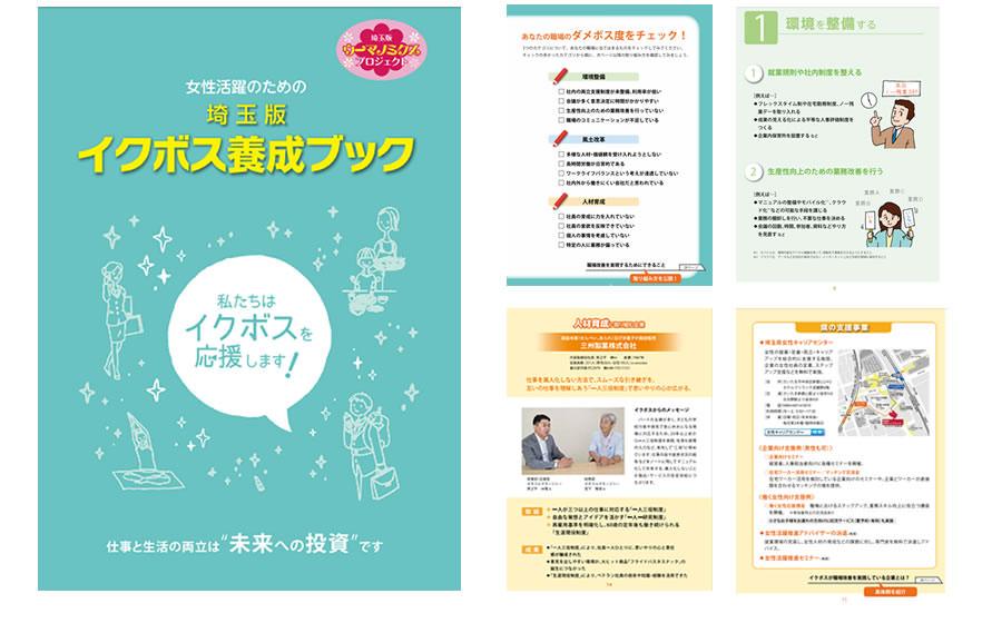 ikuboss-yosei-book