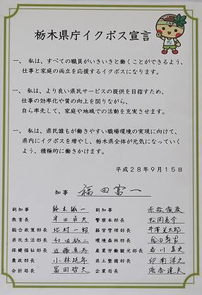 【イクボス宣言】栃木県知事以下幹部職員15人がイクボス宣言