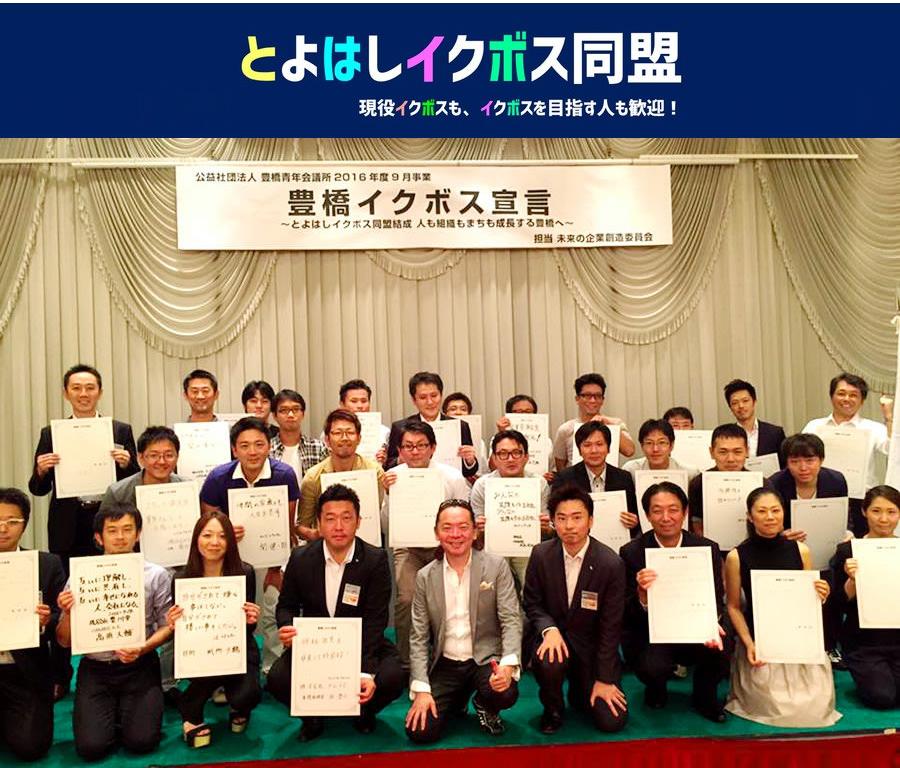 """【""""地方版""""企業同盟】愛知県豊橋市で「とよはしイクボス同盟」が発足しました!"""