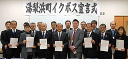 【イクボス宣言】鳥取県湯梨浜町にて町長ほか課長級以上の幹部職員16人がイクボス宣言