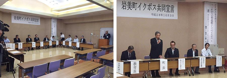 【イクボス宣言】鳥取県岩美町にて町長ほか地場企業など約20団体が「イクボス共同宣言」