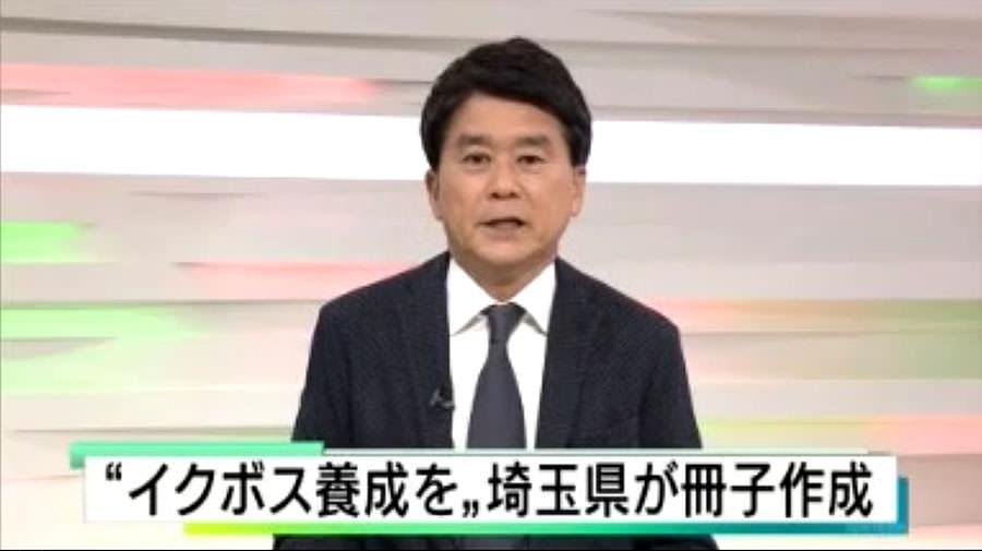 NHK「埼玉県が『イクボス』養成本」