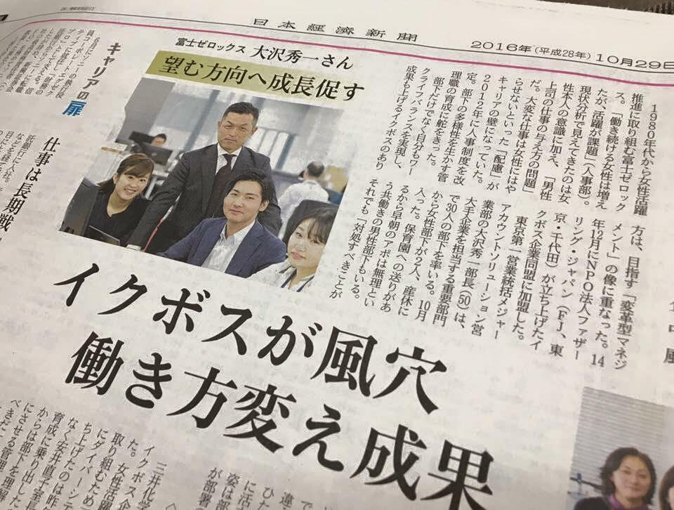 日経新聞「イクボス」存在感増す 働き方変え成果 「企業同盟」への加盟、100社超