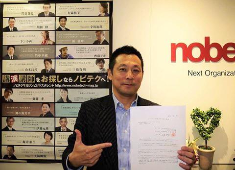 【企業同盟分科グループ】(株)ノビテク [東京] が「イクボス中小企業同盟」に加盟!