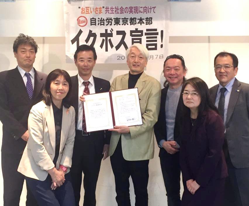 【イクボス宣言】労働組合単独では全国初!自治労東京都本部がイクボス宣言