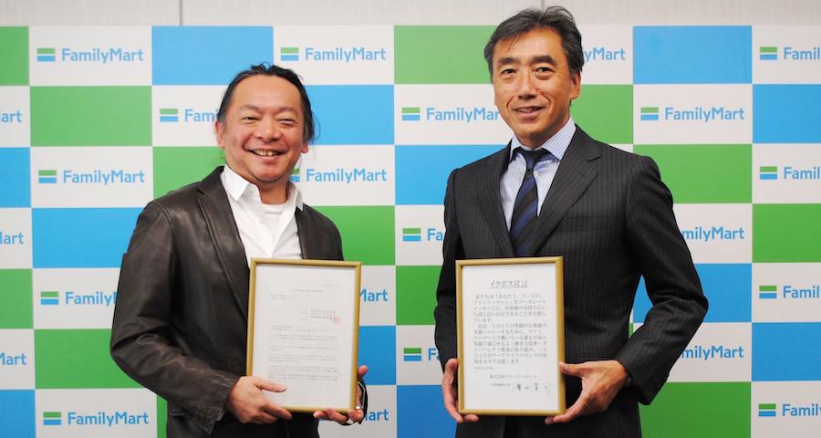 【企業同盟】(株)ファミリーマートが「イクボス企業同盟」に加盟!