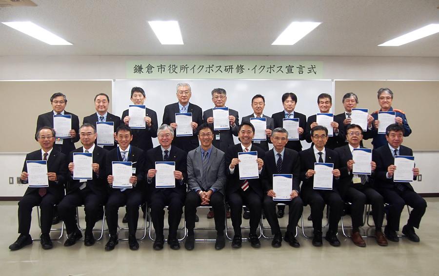 【イクボス宣言】神奈川県鎌倉市にて市長および幹部職員らがイクボス宣言