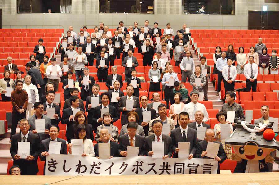 【イクボス宣言】大阪府岸和田市にて市ほか40の企業・団体が「きしわだイクボス共同宣言」